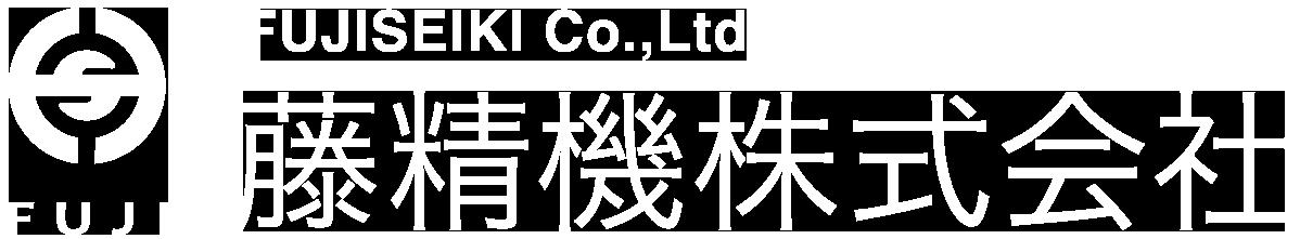 藤精機ロゴ